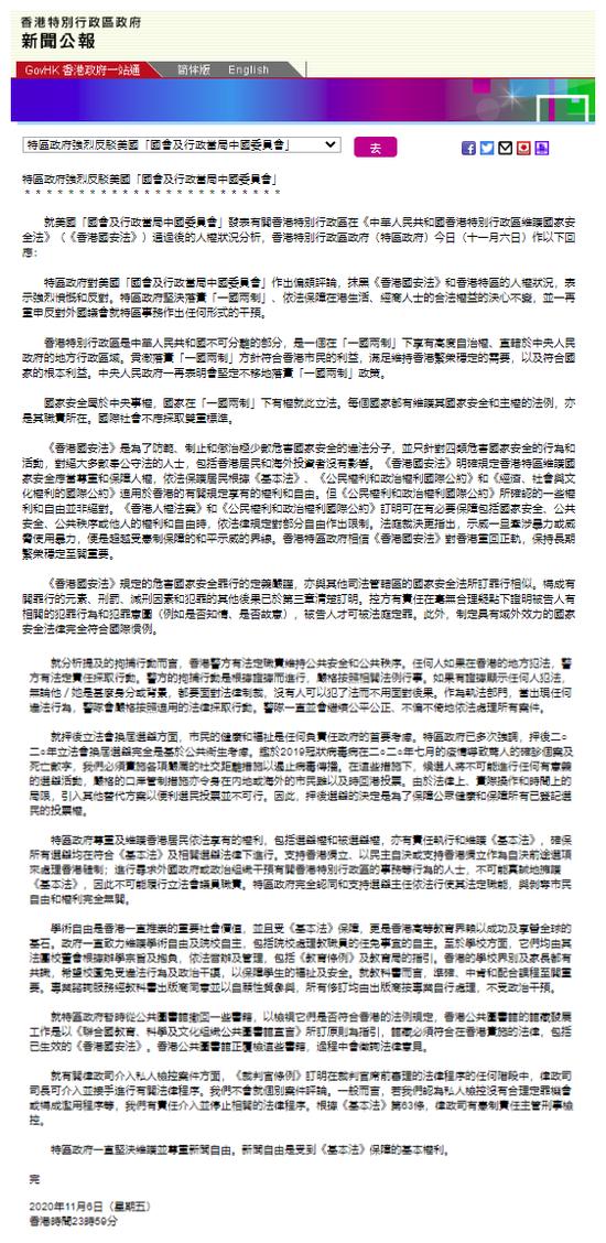 """美""""国会及行政当局中国委员会""""抹黑香港国安法 港府深夜强烈反驳图片"""