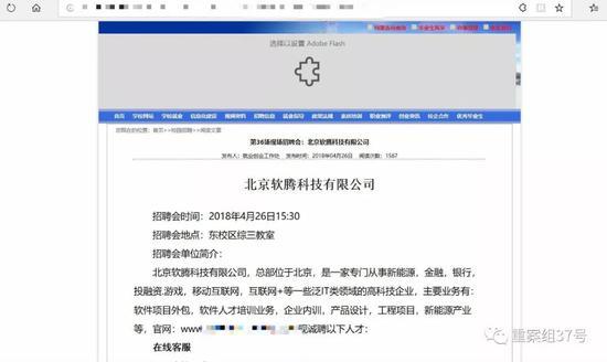 ▲北京一家向菲律宾赌博公司输送劳务的中介公司,在黑龙江一所二本院校官网上发布的招聘会通知。网络截图