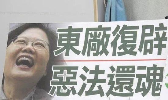 国民党大骂蔡英文:东厂复辟 恶