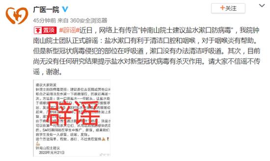 钟南山院士建议盐水漱口防病毒?其团队辟谣图片