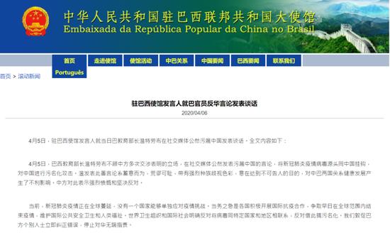 截图自中国驻巴西大使馆官网