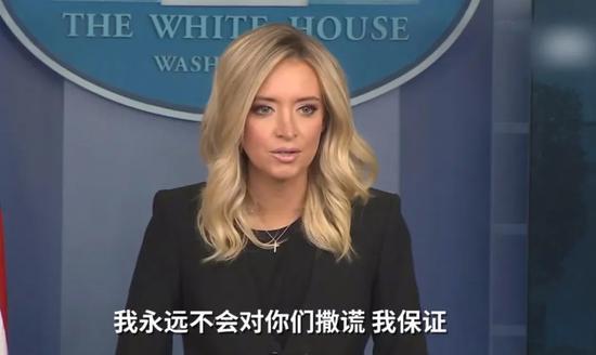麦肯内妮首次在白宫简报室主持召开记者会