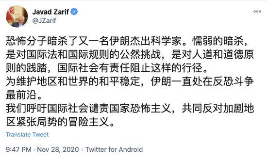 伊朗外长用中文发推:呼吁国际社会谴责国家恐怖主义