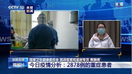 武汉现有重症病例2878例 其中危重症533例图片