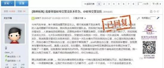 网友投诉交警不作为 市委书记批示要求两部门道歉