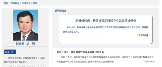这名河南副省长被查 8天前仍在督