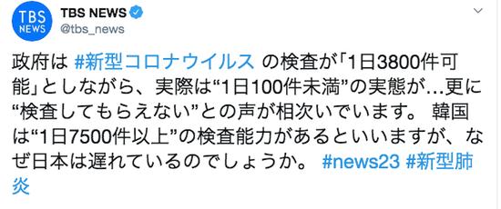 TBS报道日本检测能力不足