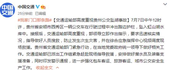 交通运输部派工作组赶赴贵州安顺,指导做好人员搜救图片