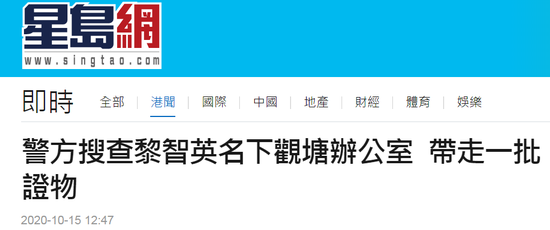 香港警方今晨搜查黎智英名下办公室 带走一批证物图片