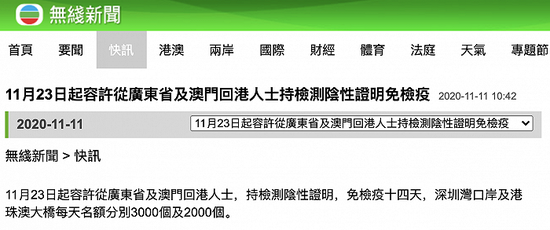 港媒:11月23日起容许从广东及澳门回港人士持检测阴性证明免检疫图片
