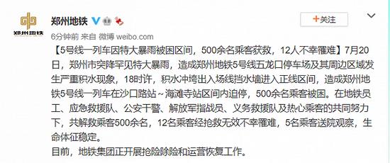 郑州地铁5号线一列车因特大暴雨被困区间12人遇难 事故原因公布图片