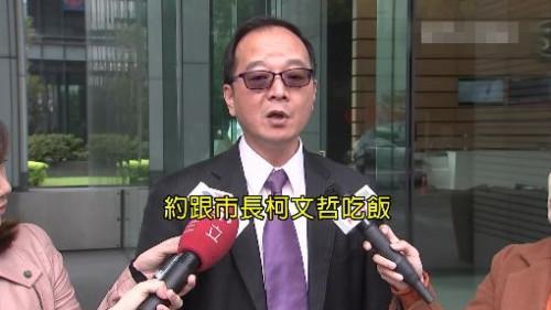 ▲名嘴王瑞德曝出台北市府发言人曾约他与柯文哲吃饭。