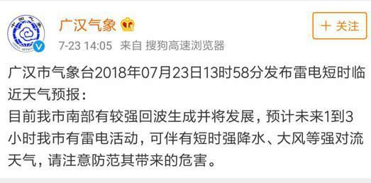 ▲23日下午,@广汉气候发布的天气预告