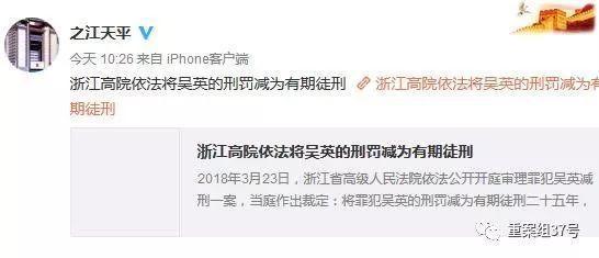 ▲浙江省高级人民法院官方微博发布吴英减刑消息。 微博截图