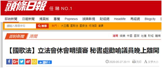 港媒:香港立法会明天继续进行《国歌条例草案》二读辩论图片