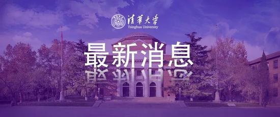 """清华大学下周将举行""""云毕业典礼"""",不安排学位授予环节图片"""