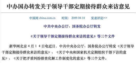 见完来访群众后 省级党委书记怒了:该曝光的要曝光