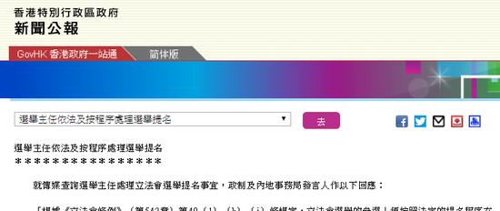 香港特区当局消息公报截图