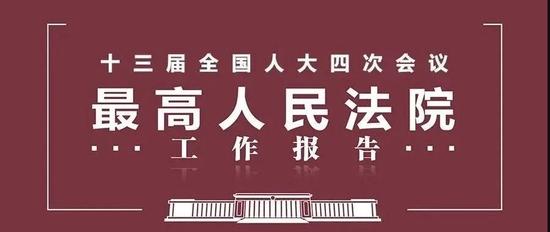 最高法的工作报告,提到北京这些事图片