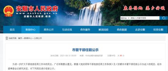 贵州一地2名市管干部任前公示