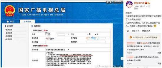 《中国时报》曝光的大陆网友举报截图