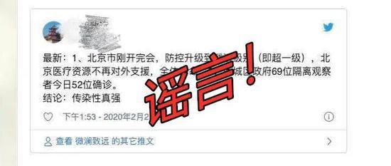北京西城区政府69位隔离观察者52位确诊?谣言!图片