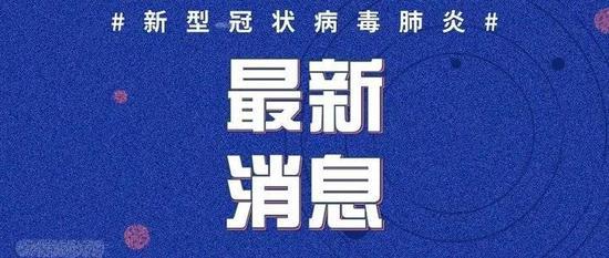 5月12日山东省新冠肺炎疫情情况公布!烟台无新增!图片