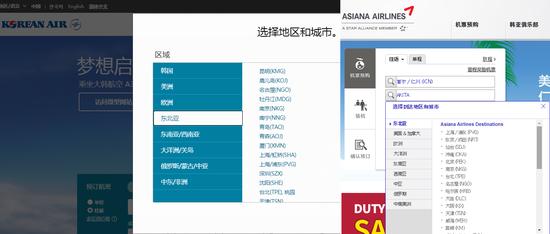 图为韩亚航空和大韩航空的订票页面。