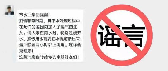 再次辟谣!网传自来水加大氯气注入,需静置两小时以上再用?北京市自来水集团:假的!图片