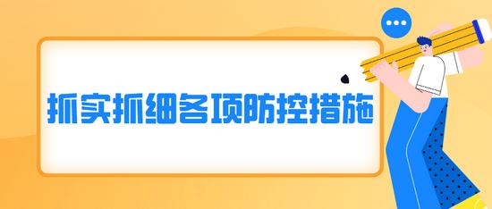 速扩!广东所有师生员工开学前14天务必返回居住地