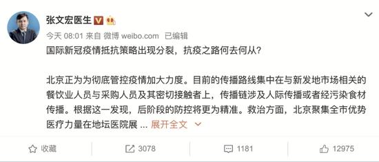 关于北京和全球疫情 张文宏作出最新判断图片