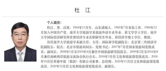 继胡和平进京履新后,博士杜江重返文旅部图片