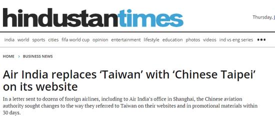 """印度外交部批准印航官网""""台湾""""改""""中国台北"""""""