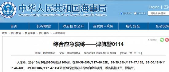 北疆海事局:天津港明日上午部分范围将进行综合应急演练图片