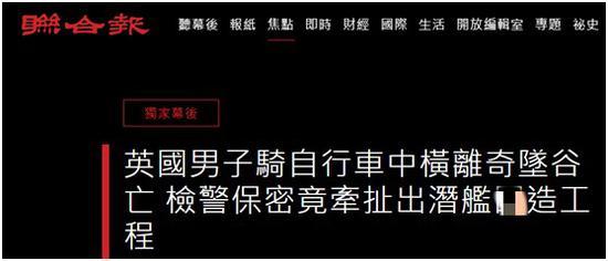 台媒:神秘英国男子在台坠谷身亡,曾担任台湾自制潜艇项目工程设计顾问