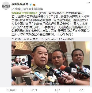泰方甩锅?泰副总理:沉船罪在船公司中国籍负责人天成娱乐注册