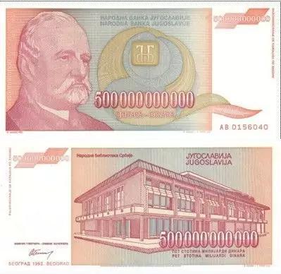 南斯拉夫当年发行过5000亿第纳尔纸币。