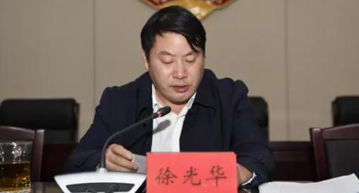 官方首次披露,贵州遵义市政协原主席徐光华已降为三级调研员图片