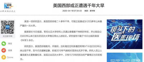 新华社报道截图