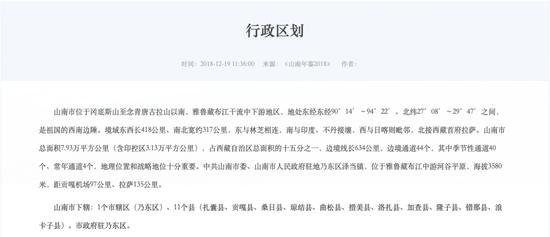 △来源:山南市政府官网