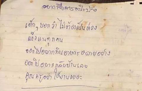 教練手寫的道歉信。圖片來自泰國海豹突擊隊FB賬號