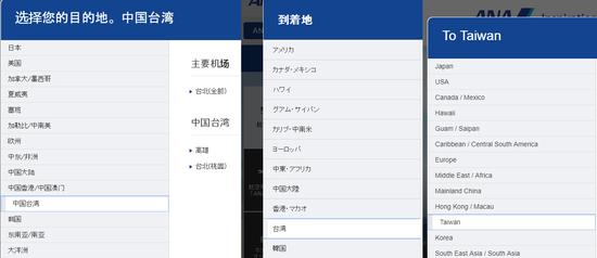 图为全日空的中日英文订票页面。