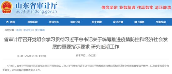 「蓝冠官网」金城任山东蓝冠官网省审计厅党组书图片