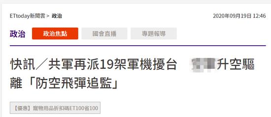 """台防务部门称又有19架解放军军机进入台西南空域,还宣称""""用防空导弹追监""""图片"""