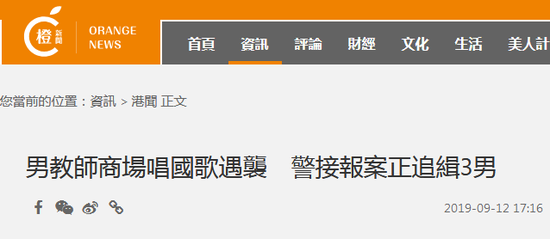 香港男教师在商场唱国歌被打警方:正追缉3名男子