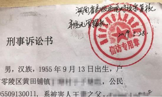 永州市人民检察院对王华的回复