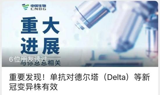 """国药集团发现对抗""""德尔塔""""新药物!新冠治疗有望迎来特效药!"""