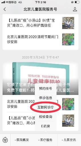 北京儿童医院互联网诊疗服务20日正式开通图片