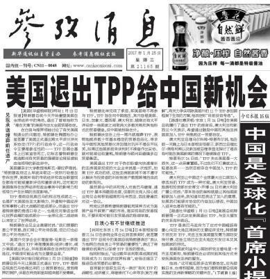 群名:跨太平洋伙伴关系协定(TPP)
