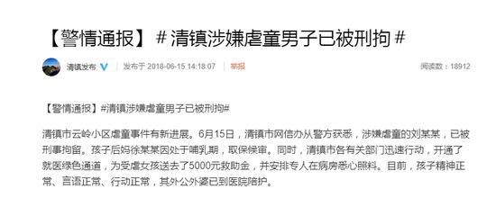 ▲清镇市网信办发布通报 图片来源:微博截图